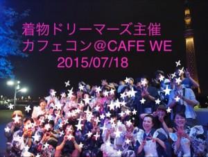 Cafe-con Party 1
