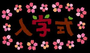 nyugaku_title