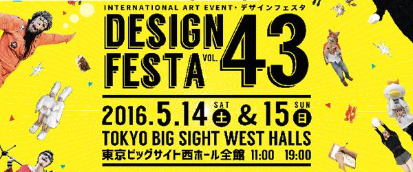 design festa 2016